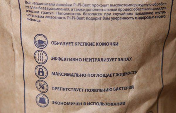 Фрагмент упаковки Пи Пи Бент