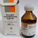 Альфа-токоферол