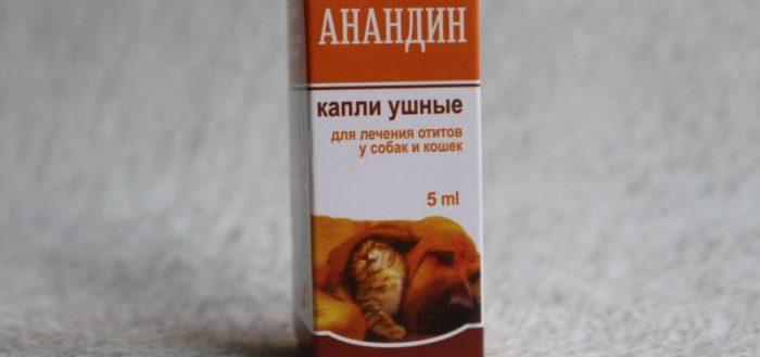Анандин для кошек