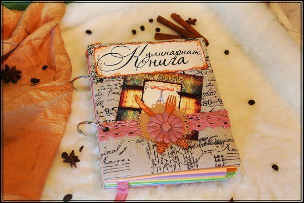 кулинарная книга