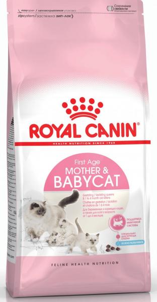 Роял Канин для котят, беременных и кормящих кошек
