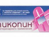Упаковка Гликопина