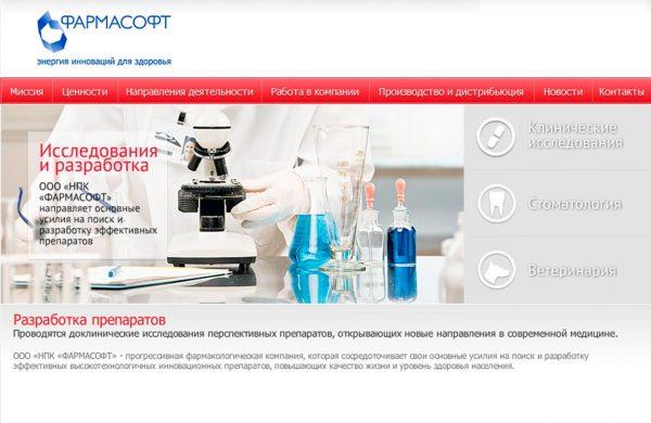 Скриншот сайта «Фармасофт»