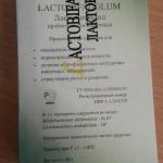 Тыльная сторона коробки с Лактобифадолом