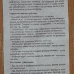 Инструкция к Лактобифадолу