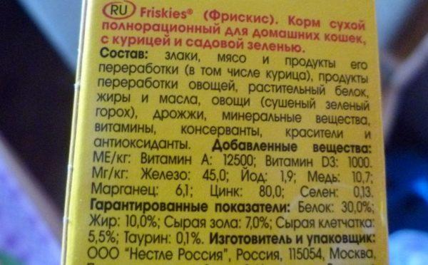 Состав корма «Фрискис»