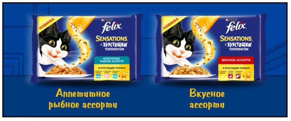 Какой корм для кошек феликс thumbnail