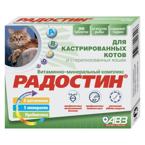 Витаминно-минеральный комплекс «Радостин»