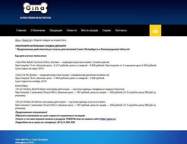 Скриншот официального сайта «Джина»