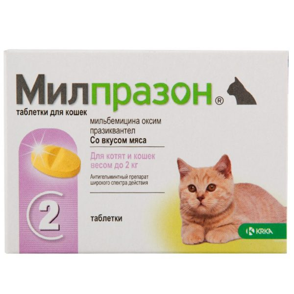 Милпразон для кошек с весом менее 2 кг