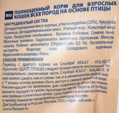 Состав корма «Флатазор»
