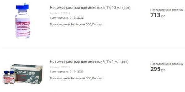 Скриншот со стоимостью Новомека разного объёма