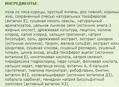 Состав корма «Пронатюр Ориджинал»