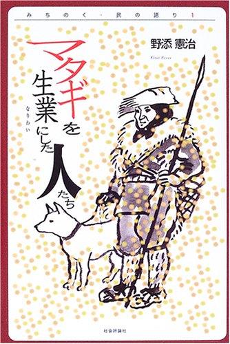 Собака в древней Японии