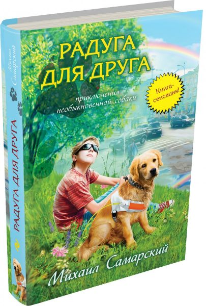 Обложка книги «Радуга для друга»